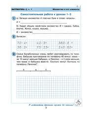 Самостоятельные и контрольные работы по математике для класса Пете   jki Л