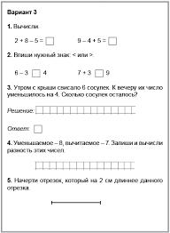 Контрольные работы за четверть кл математика варианты  Категория Математика