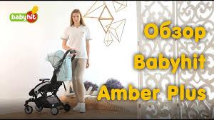 Обзор <b>Babyhit Amber</b> Plus (Бебихит Амбер Плюс) <b>прогулочной</b> ...