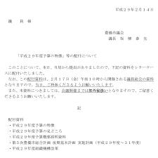 市役所予算いらすとや使いすぎ 愛知豊橋市長坂なおと のblog