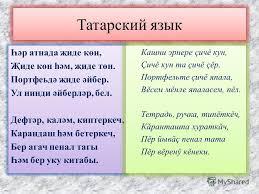 Контрольные работы по татарскому языку для и классов русская  Текст по татарскому языку 4 класс