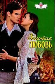 Золотая <b>любовь</b> - скачать книгу автора <b>Кейли Элизабет</b> fb2 ...