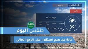 طقس العرب | طقس اليوم في السعودية | الثلاثاء 2020/8/11 - YouTube