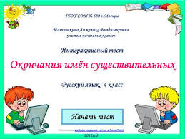 Оценка знаний учащихся Начальные классы Сообщество  Интерактивный тест Окончания имён существительных Русский язык 4 класс