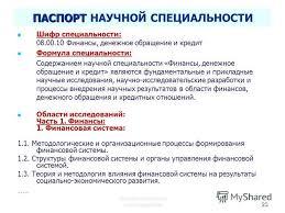 Презентация на тему Селетков С Г Методология диссертационного  23 Селетков