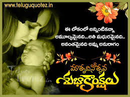 Mothersdayteluguquotes Quotes Happy Mother Day Quotes Mother