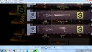 Warboxhack - чит на коробки удачи! Images?q=tbn:ANd9GcQ_IyQzSrGBDgHENaS3TQFFUzTjL6xn_IWAW2HEW63QeJjtdIzO