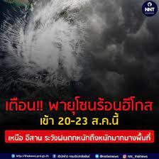 💥💥 เตือน‼️ พายุโซนร้อนฮีโกส เข้า 20-23... - กรมประชาสัมพันธ์