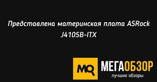 Представлена <b>материнская плата ASRock J4105B-ITX</b> - MegaObzor