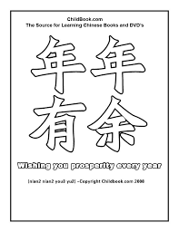 Wall_2 chinese new year coloring pages wall and door scroll on printable scroll