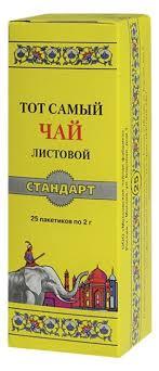 <b>Чай черный Тот самый</b> Стандарт в пакетиках — купить по ...