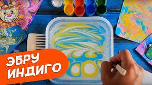 <b>Набор для рисования на</b> воде «Эбру Индиго», UNID (Юнид ...