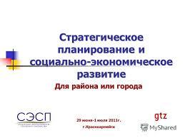 Презентация на тему Стратегическое планирование и социально  1 Стратегическое планирование и социально экономическое развитие Для района или города 29 июня 1 июля 2011г г Красноармейск