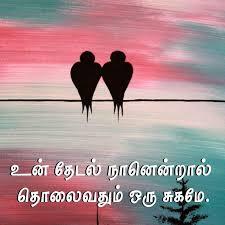 anbu kavithai in tamil words