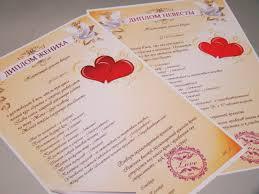 Дипломы и грамоты Агентство Амазонки дипломы свадебные дипломы свадебные
