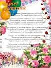 Поздравление с днем рождения для начальницы в