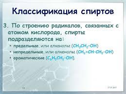 Основы органической химии Кислородсодержащие органические   Классификация спиртов