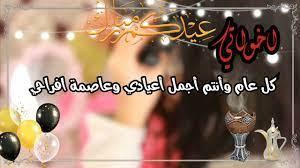 تهنئة عيد الأضحى لاخواتي #أخواتي . - YouTube