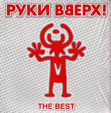 <b>Руки Вверх</b> - The <b>Best</b> (2014, Vinyl) | Discogs