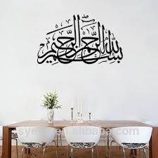 syene hot islamic wall stickers home decor 3d art wall quotes vinyl removable wall decoration home on home decorating stick on wall art with syene hot islamic wall stickers home decor 3d art wall quotes vinyl