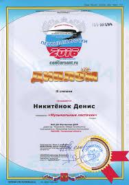 Омутинская детская школа искусств Российское агенство творческих технологий Конкурсант г Краснодар