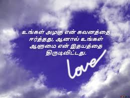 tamil kavithaigal cute love feelings images cute love feeling images sms tamil cute love photos tamil love feeling kavithai in tamil ge