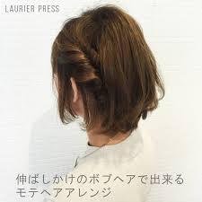 伸ばしかけボブにおすすめのヘアアレンジ 中途半端な長さでも簡単に