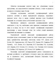 Дипломные работы по Уголовному праву на заказ Отличник  Слайд №4 Пример выполнения Дипломной работы по Уголовному праву