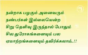 Tamil Quote About Fake Friends Tufing Best Some Friendship Quotes In Tamil