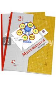 Книга Математика класс Учебник В х частях ФГОС  Рудницкая Юдачева Математика 2 класс Учебник В 2 х частях