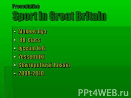 sports in great britain Реферат the terminators pest control sports in great britain Реферат sports in great britain Реферат