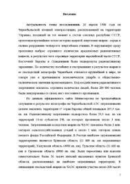 Правовые отношения социальной защиты участников ликвидации  Курсовая Правовые отношения социальной защиты участников ликвидации последствий на Чернобыльской АЭС 3