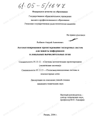 Диссертация на тему Автоматизированное проектирование экспертных  Автоматизированное проектирование экспертных систем для защиты информации в локальных вычислительных сетях тема диссертации и автореферата по ВАК 05 13 12