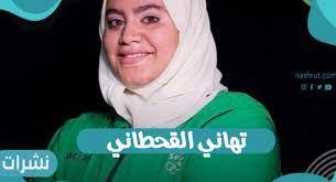 تهاني القحطاني ترد على التعليقات حول خسارتها أمام لاعبة الجودو الإسرائيلية  - نشرات
