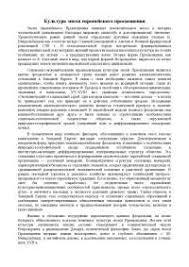 Реферат по теме Культура эпохи европейского просвещения docsity  Реферат по теме Культура эпохи европейского просвещения
