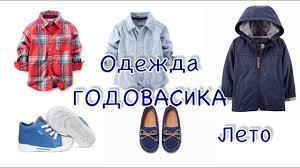 ОДЕЖДА годовасика на ЛЕТО / ГАРДЕРОБ малыша - YouTube