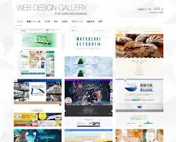 保存版デザイン参考サイト10欲しいデザインを見つけるポイント