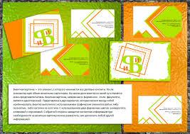 Галерея Графический дизайн Дипломная работа Фирменный стиль  Дипломная работа Фирменный стиль МГГУ факультет ФИВИ