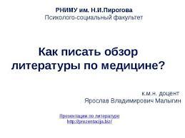 Презентация на тему Как писать обзор литературы по медицине  Как писать обзор литературы по медицине