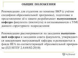 Презентация на тему ВЫПУСКНАЯ КВАЛИФИКАЦИОННАЯ РАБОТА СТУДЕНТА  3 ОБЩИЕ ПОЛОЖЕНИЯ Рекомендации