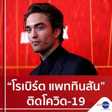 """สำนักข่าวไทย - """"โรเบิร์ต แพททินสัน"""" #ติดโควิด19 . สื่อดัง..."""