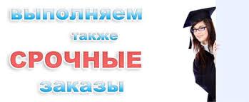 Заказать дипломную работу в Казани курсовую купить контрольную Заказать курсовую срочно