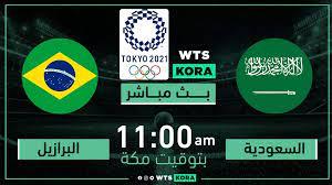 بث مباشر مشاهدة مباراة البرازيل ضد السعودية الأربعاء 28-7-2021 في أولمبياد  طوكيو 2020 - واتس كورة