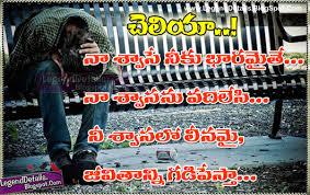 Best Telugu Love Poetry Kavithalu Google New Telugu Love Failure Images