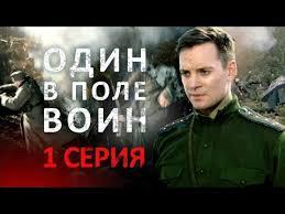 """<b>Один в поле</b> воин"". 1 серия - YouTube"