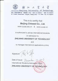 Zhejiang University Of Technology Authorization Letter Study In