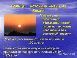 Презентация на тему РЕФЕРАТ ПО ФИЗИКЕ Термодинамика  4 Солнце источник