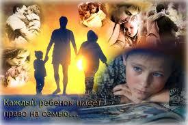 Коллаж Каждый ребенок имеет право на семью Азбука безопасности Коллаж Каждый ребенок имеет право на семью