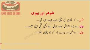 Bed Jokes In Urdu