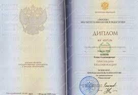 Признание диплома в москве  в допобразовании по психологии что зарубежные трудно сопоставлять с отечественными Скажем как проблема лишь признание диплома в москве в том